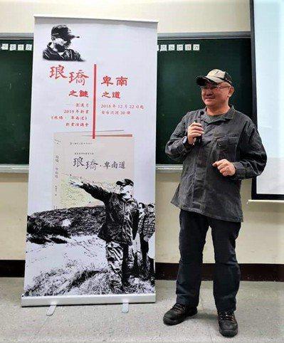 作家劉還月近日出版「貫穿東西的歷史大道,琅嶠.卑南道」,除為其中一段外界錯誤引用...