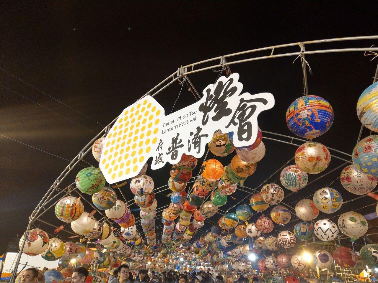 近來台南中西區普濟殿在花園夜市旁的燈會成了打卡熱門點,晚上漂亮的燈籠隧道,也成了...