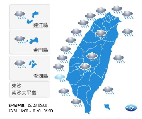 跨年夜全台有雨,出門要記得攜帶雨具。圖/取自氣象局官網提供