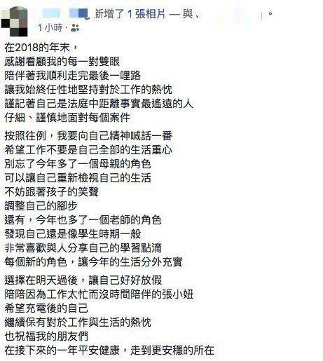 浩鼎案法官彭凱璐在臉書貼文,今天以後可以好好放假。圖/翻攝彭凱璐臉書