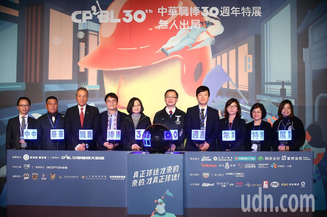 總統蔡英文(左五)下午出席中華職棒三十週年特展,呼籲球迷進場看展。 記者王騰毅/...