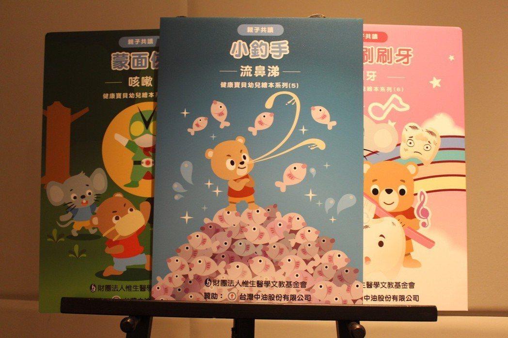 惟生醫學文教基金會今年繪製三本「健康與安全繪本書」,推出全新主題:咳嗽、流鼻涕、...