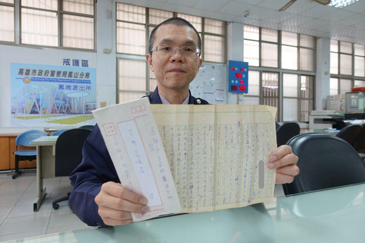 高市鳳山警分局鳳崗所員警李權峰說,第一次收到手寫的信件,很感動,會好好保存。記者...