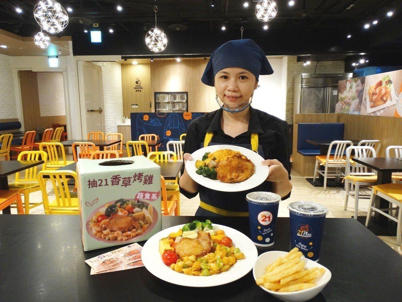 21PLUS、21風味館推出「幸福暖廚」系列新品。圖/21世紀風味館提供