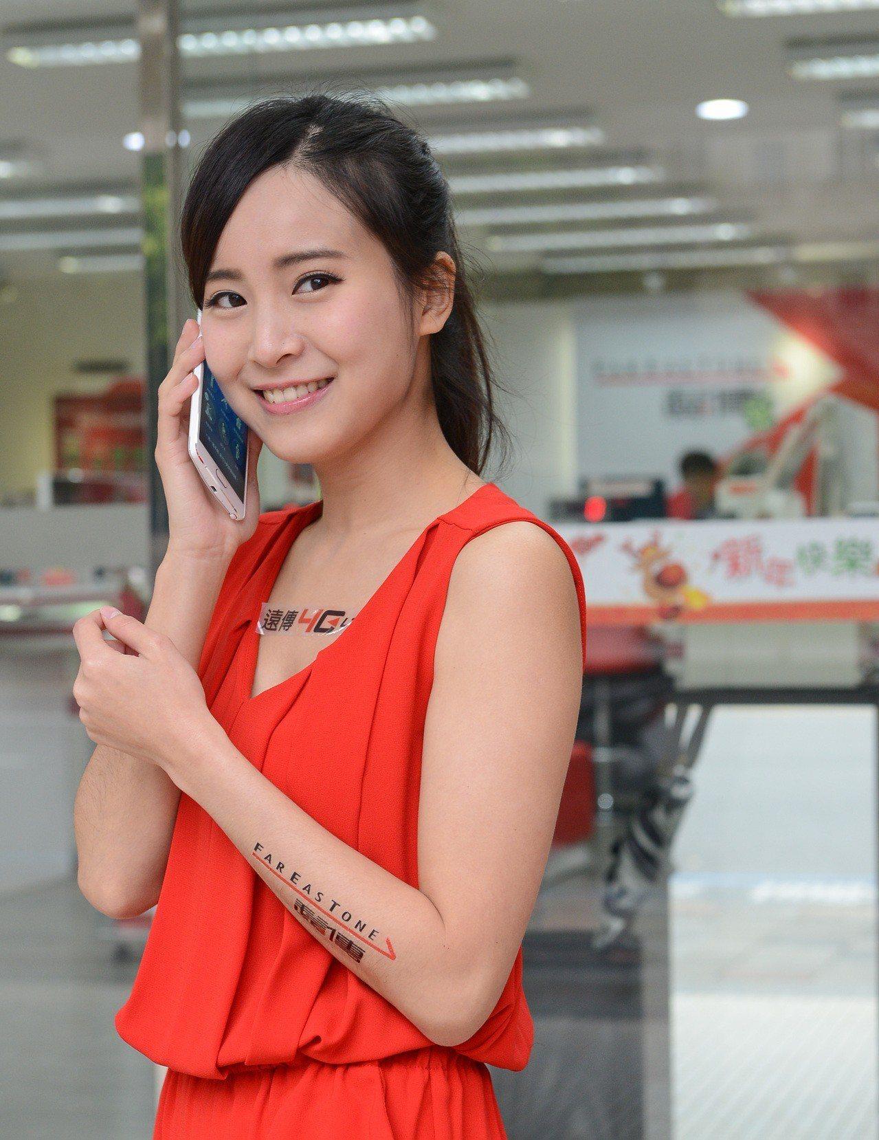 3G行動通話業務將於12月31日正式走入歷史,遠傳電信呼籲用戶盡快完成升頻作業。...