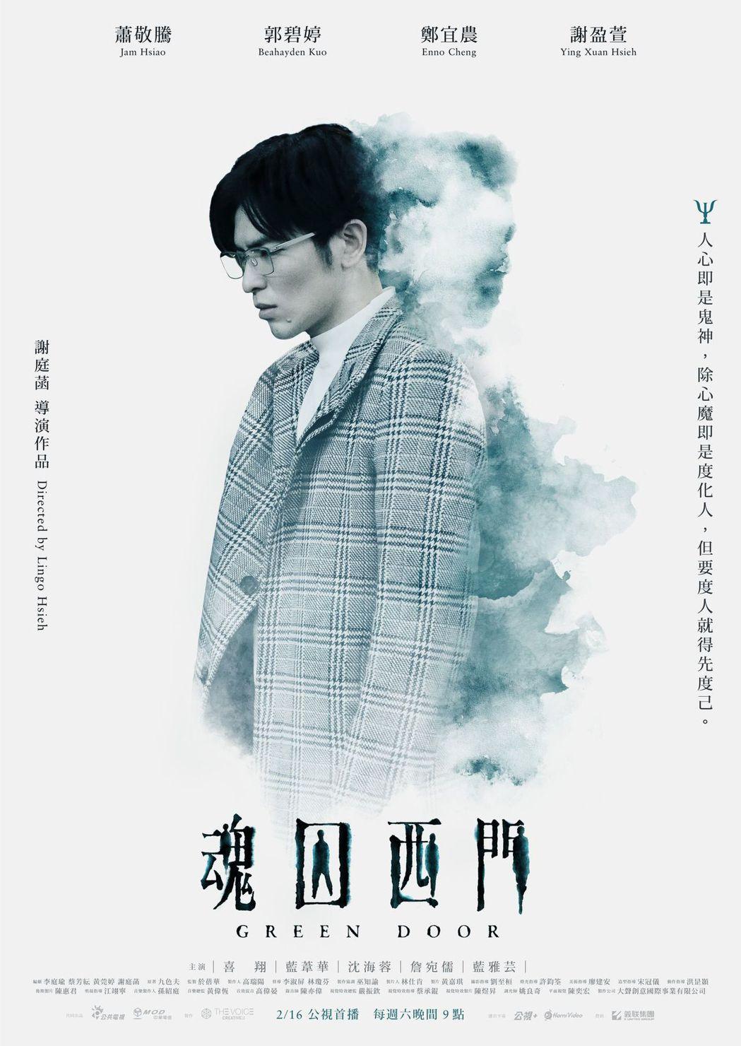 蕭敬騰主演「魂囚西門」。圖/公視提供