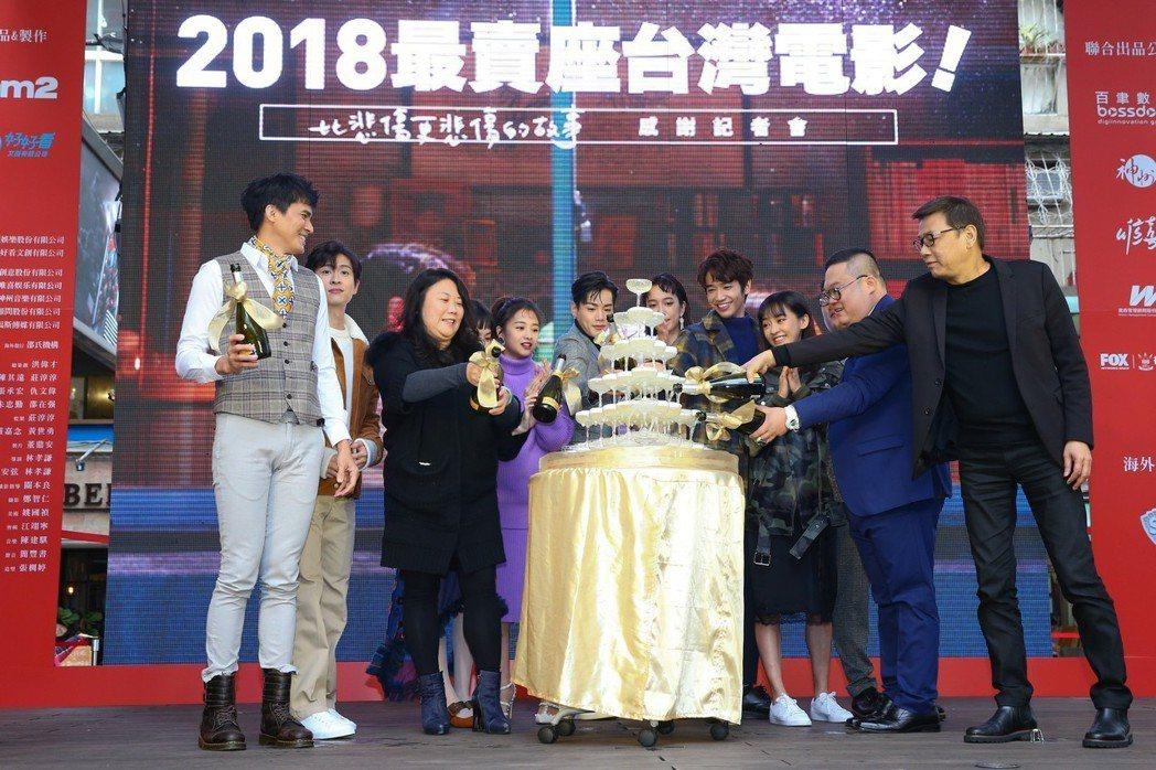 《比悲傷更悲傷的故事》榮登2018台灣電影票房冠軍,下午劇組在西門町舉辦感恩記者...