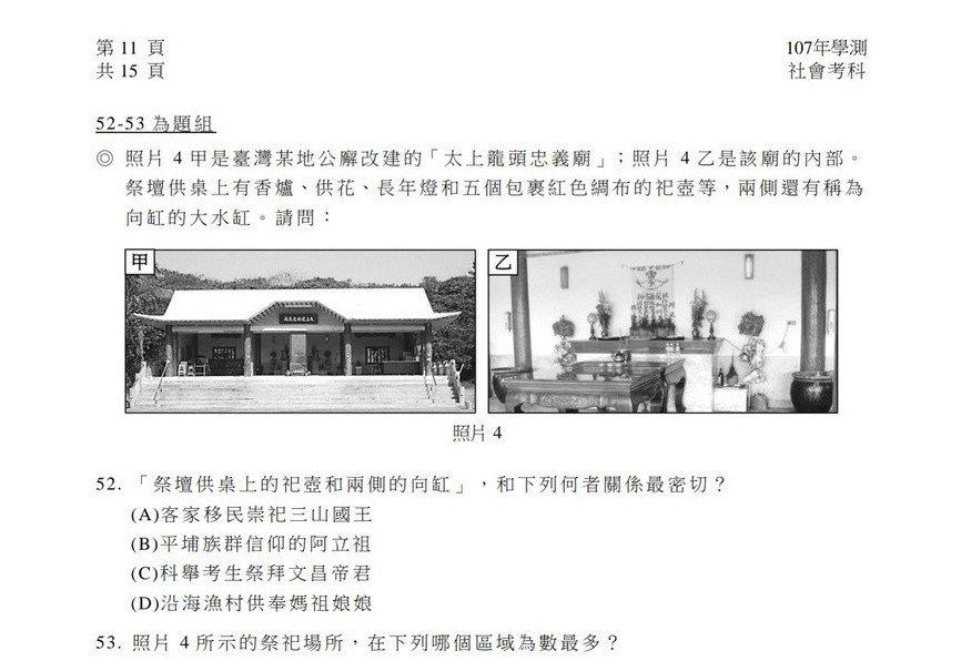 107學測第52到53題,用兩張台灣廟宇的外觀與內部圖片要學生答題。圖/翻攝自大...