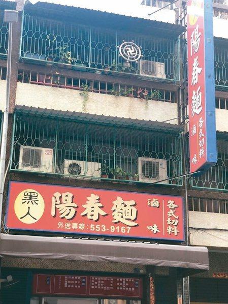 「黑人陽春麵」是社區人氣美食。 記者林政鋒/攝影