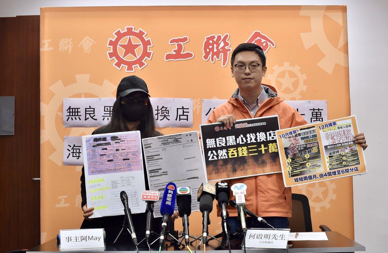 找換店涉吞匯內地30萬,受害女7度報警被無視。 香港中國通訊社