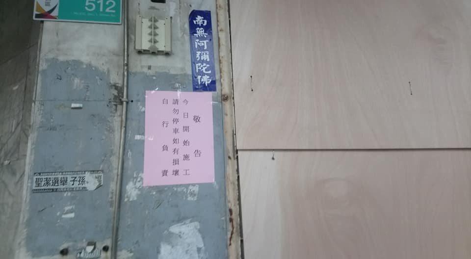 網友發現杏林醫院貼出施工公告。圖/取自臉書社團「爆廢公社」