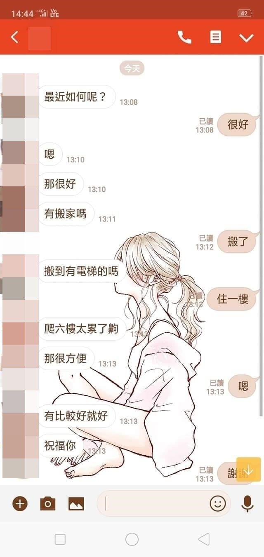 女網友前男友突然傳來關心訊息。圖/取自臉書社團「爆廢公社」