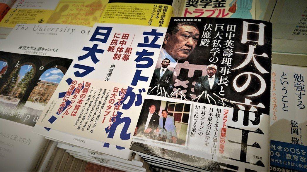 私立日本大學的美式足球員惡意擒抱事件牽出一連串的霸凌醜聞。 攝影/林齊晧