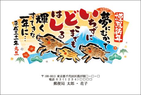 日本郵局發行的豬年賀年明信片。圖/擷自日本郵政網站