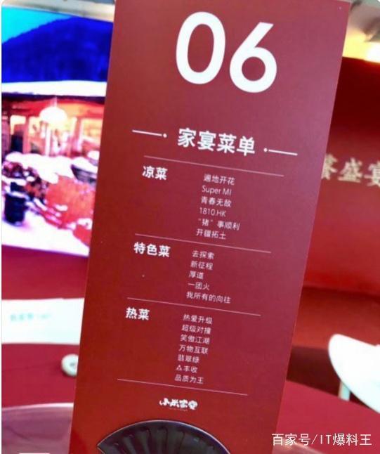本屆小米家宴菜單。圖/擷自騰訊科技