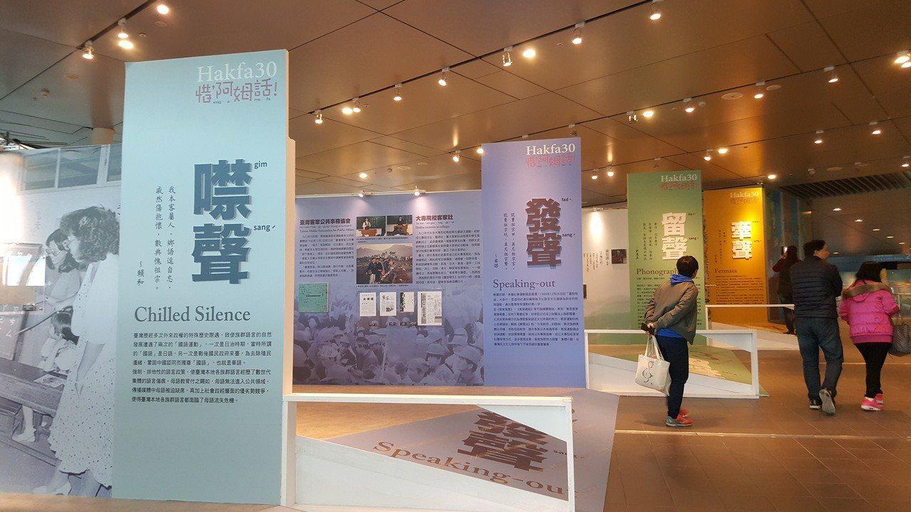 客家文化發展中心昨天起在台灣客家文化館推出「惜! 阿姆話Hakfa30」紀念特展...
