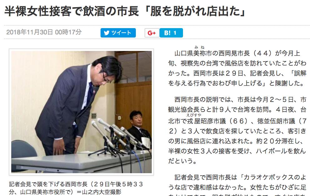 山口縣美禰市市長西岡晃被爆出至聲色場所叫小姐。圖/擷自日本讀賣新聞網站