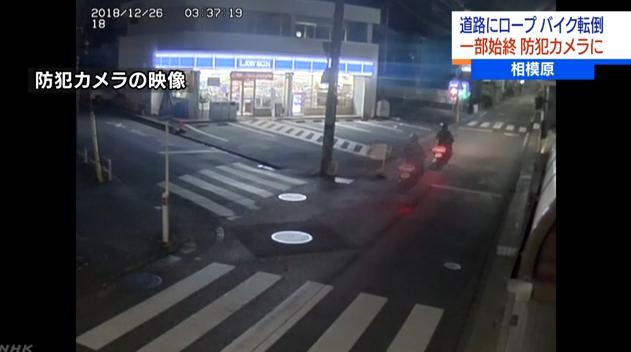 日本相模原市26日發生機車騎士被橫越馬路的繩子絆倒摔車的事故。圖/擷自日本NHK
