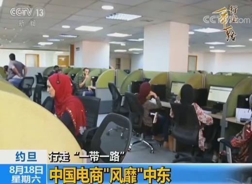 大陸央視報導,中國電商深入中東布局「一帶一路」市場。圖/翻攝自央視