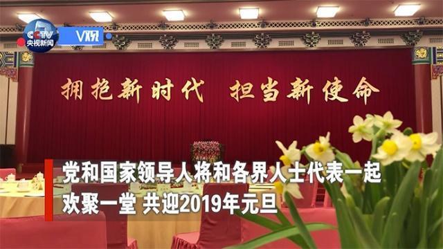 大陸全國政協今(29)日舉行2019年新年茶話會,大陸國家主席習近平致詞時,針對...