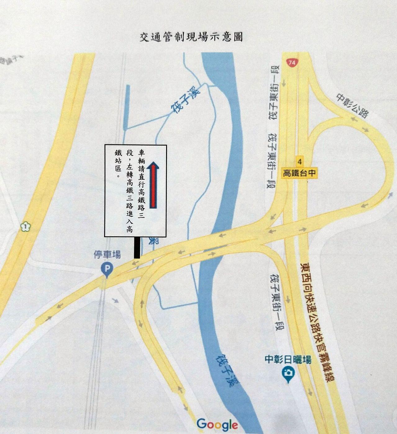 元旦4天連假,高鐵台中站周邊道路實施交通管制。圖/台中市警局烏日分局提供