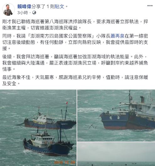 澎湖縣長賴峰偉得知此事後,也在臉書上表示,目前已向要求海巡署立即執法,捍衛漁業主...