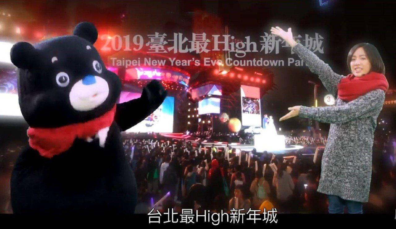 「學姊」黃瀞瑩和「熊讚」透過影片呼籲大家跨年要當「潔客」,共享歡樂、不留垃圾。圖...