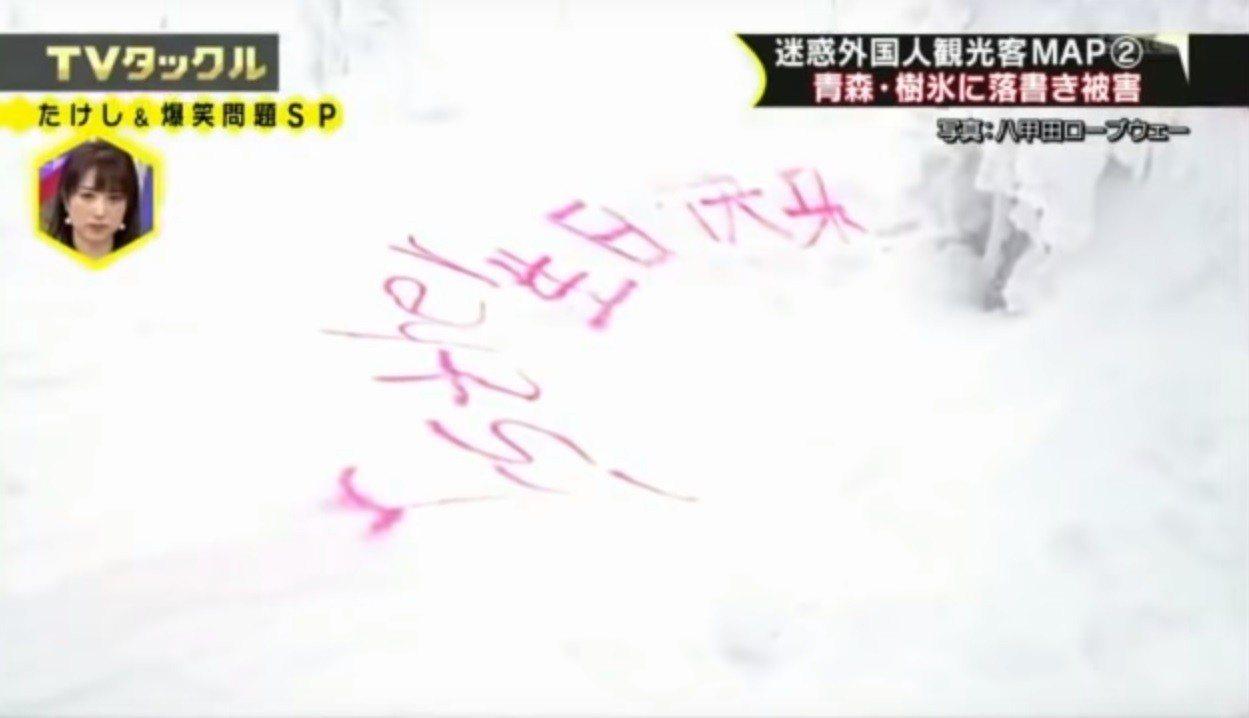 青森樹冰景點被噴漆寫上簡體字「生日快樂」。(取自YouTube)