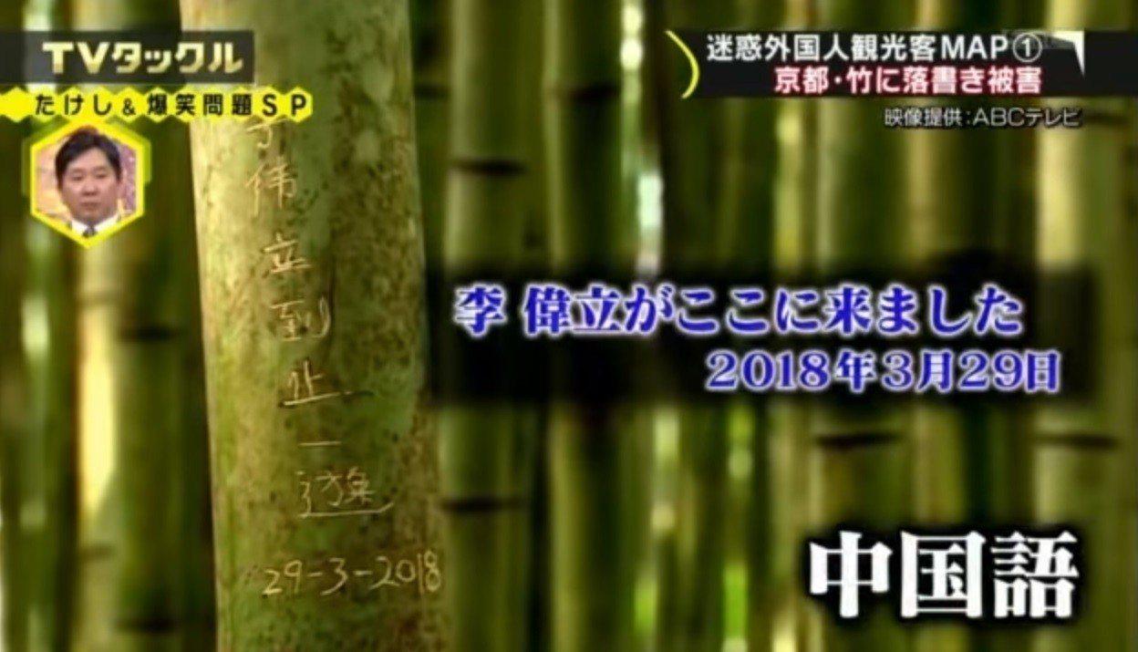 疑為中國觀光客在嵐山竹林上刻字。(取自YouTube)