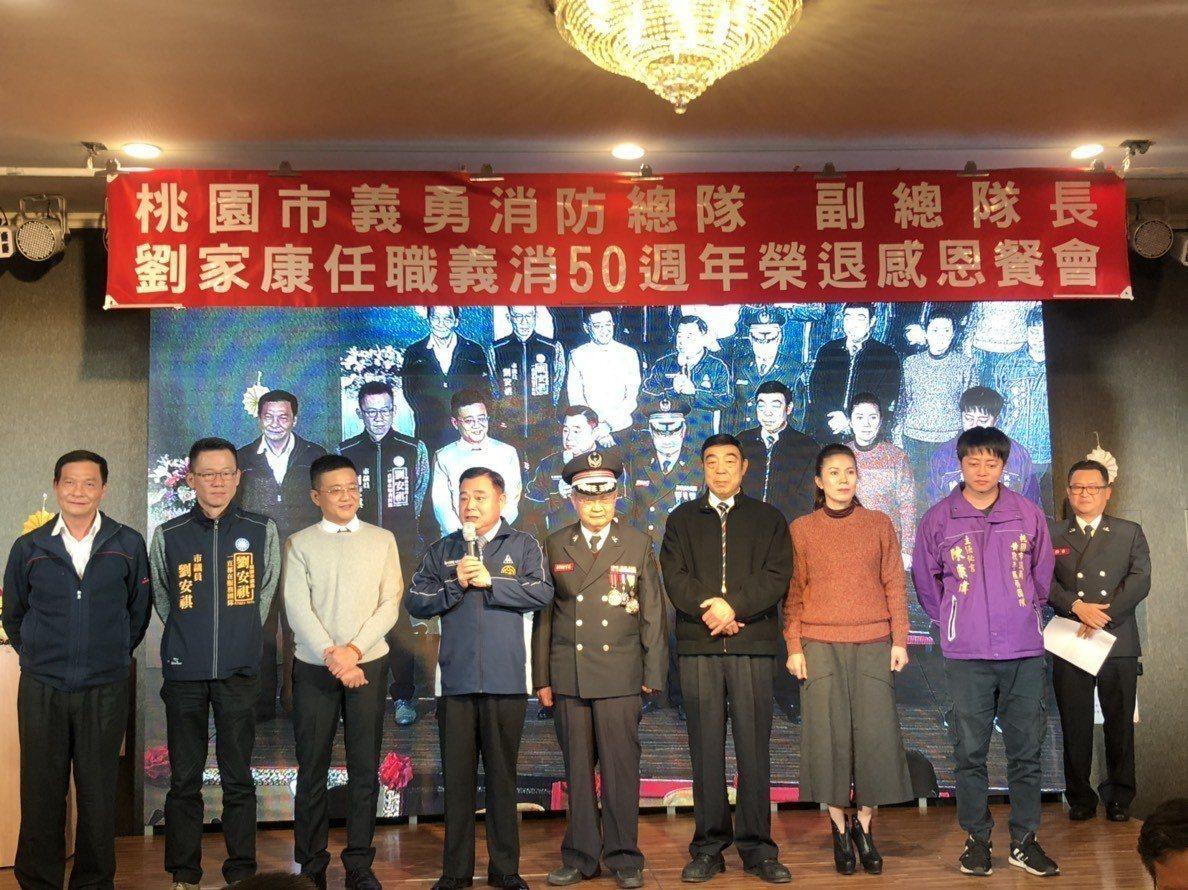 邱奕勝(左4)推崇劉家康(左5)50多年來擔任義消的表現,是所義消的典範。圖/桃...
