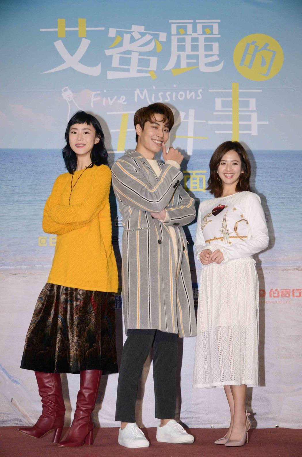 鍾瑶(左起)、林子閎、臧芮軒出席「艾蜜麗的五件事」粉絲見面會。圖/東森提供
