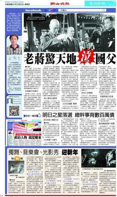 國民黨總裁蔣中正在1925年北代成功後,悼念國民黨總理孫中山,哭泣難止。 圖/聯...