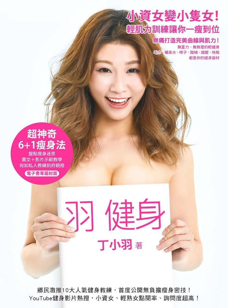 圖/如何出版《羽健身:小資女變小隻女!輕肌力訓練讓你一瘦到位》