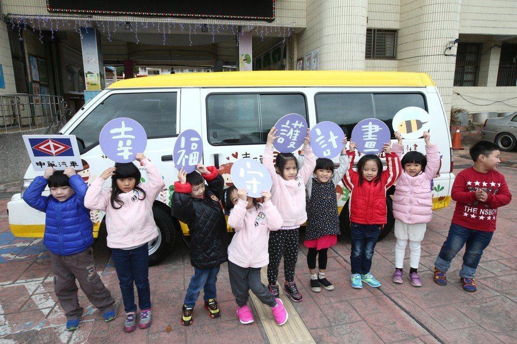中華汽車長期關懷弱勢兒童,自2016年推出「幸福守護計畫」,長期且持續捐贈兒童接...