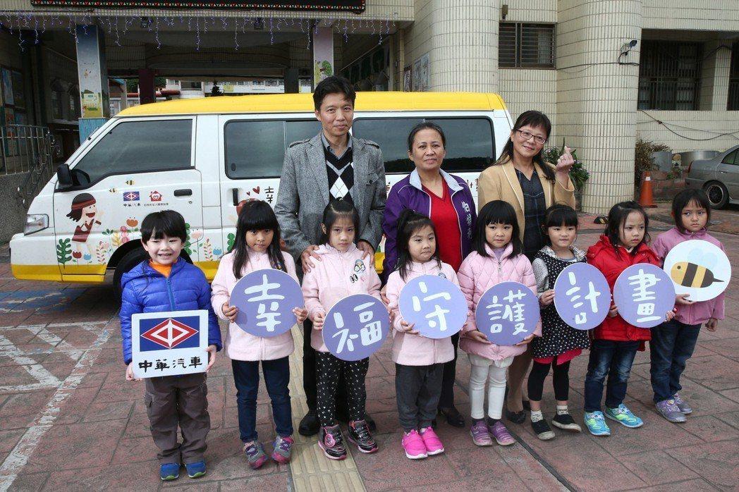 中華汽車經理鄭正大(後排左)代表中華汽車「幸福守護計畫」捐贈兒童接駁車五號車給五...