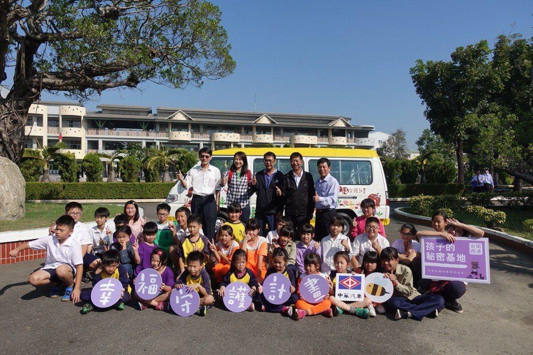 台南市社會關懷協會開心迎接幸福守護計畫4號車。 圖/中華汽車提供