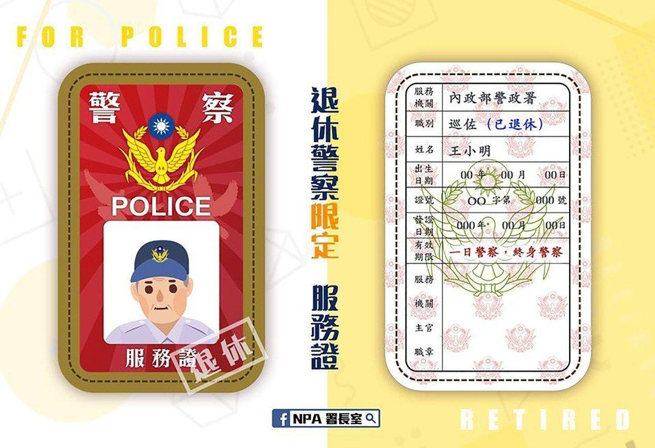 警政署日前在臉書粉絲頁「NPA署長室」貼文,表示警政署正在研議製作「特製的服務證...