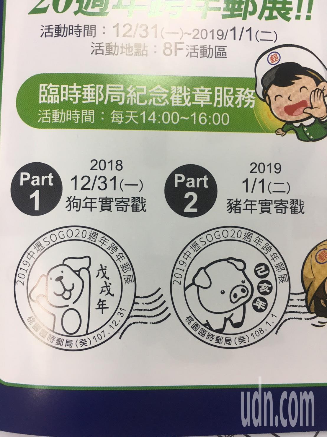 SOGO中壢店送2018、迎2019年,31日有狗年郵戳,元月1日有豬年郵戳為郵...