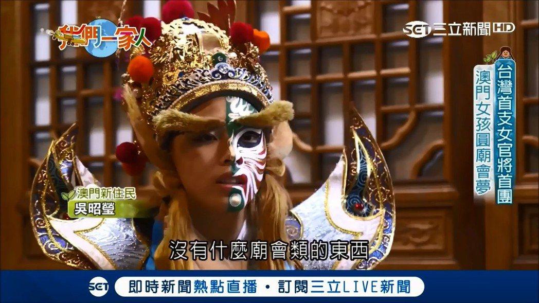吳昭瑩愛上八家將文化。圖/三立提供