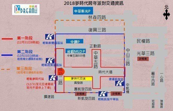 高雄跨年晚會周圍交通同樣分為3階段管制。圖/高雄市政府提供