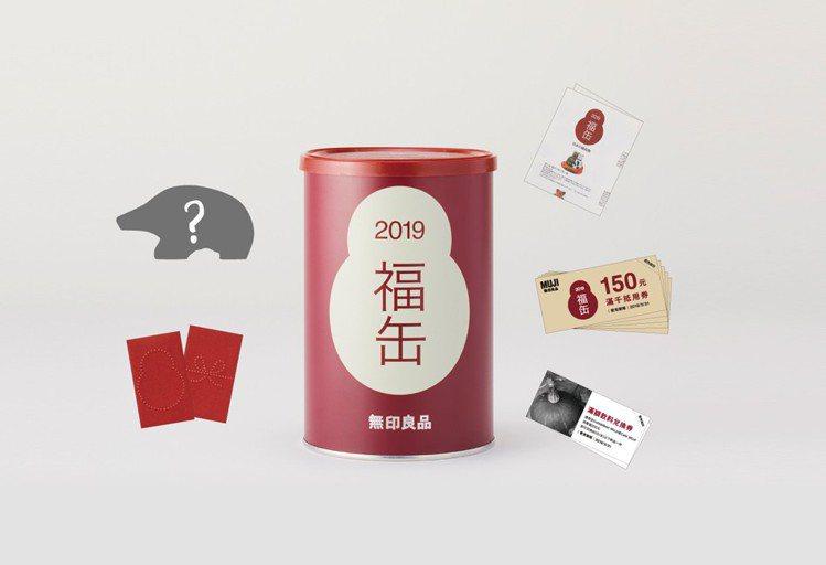 即日起至1/1,單筆消費滿2019元即贈限量福罐乙個。圖/無印良品提供