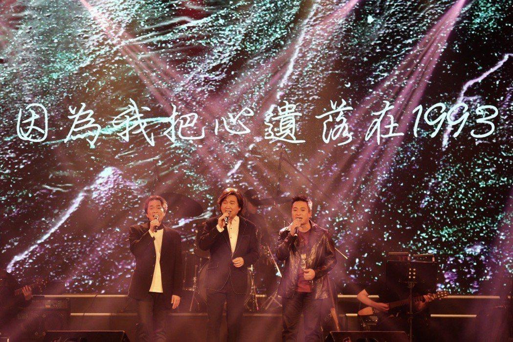 周治平、黃大軍、王中29日在台北花漾HANA展演空間舉辦「我把心遺落在1993」...