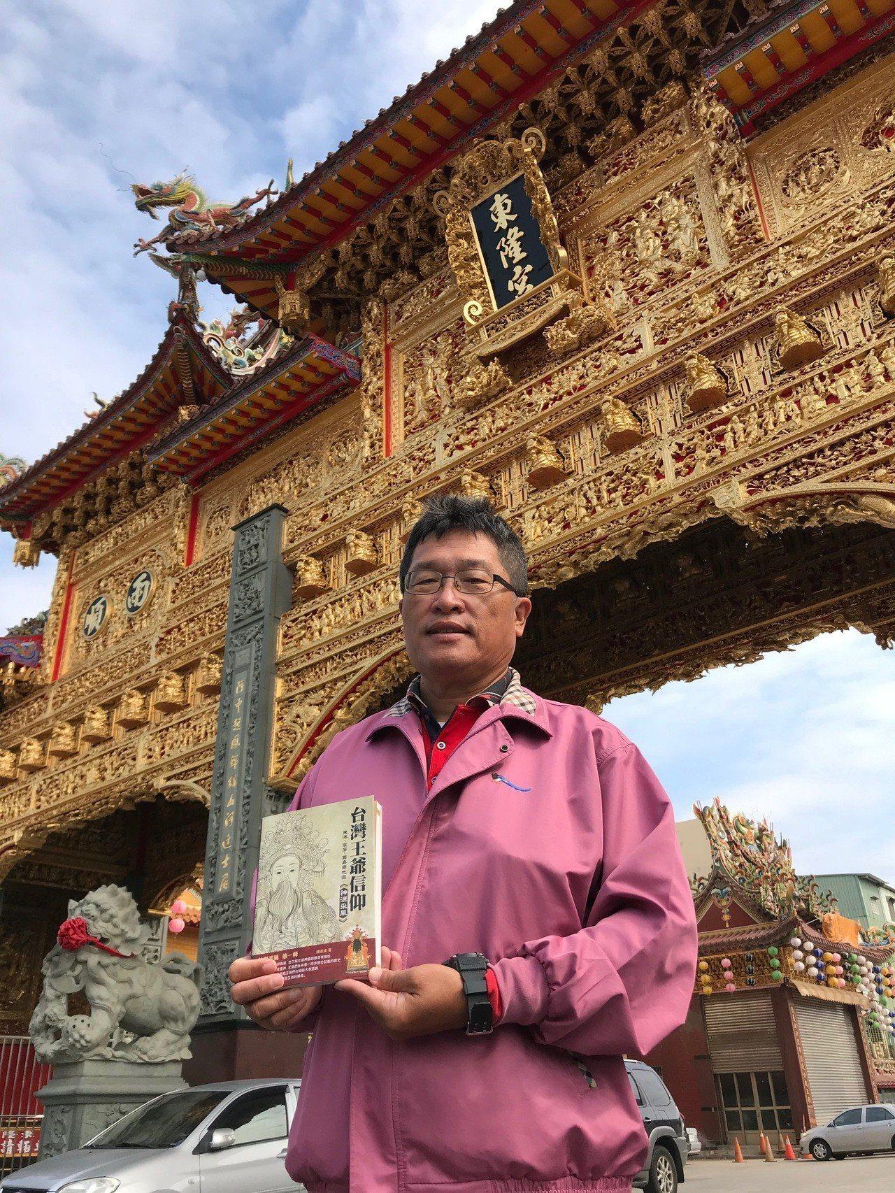 東港文史工作者陳進成花了20年時間收集資料完成「台灣王爺信仰」一書,完整介紹台灣...
