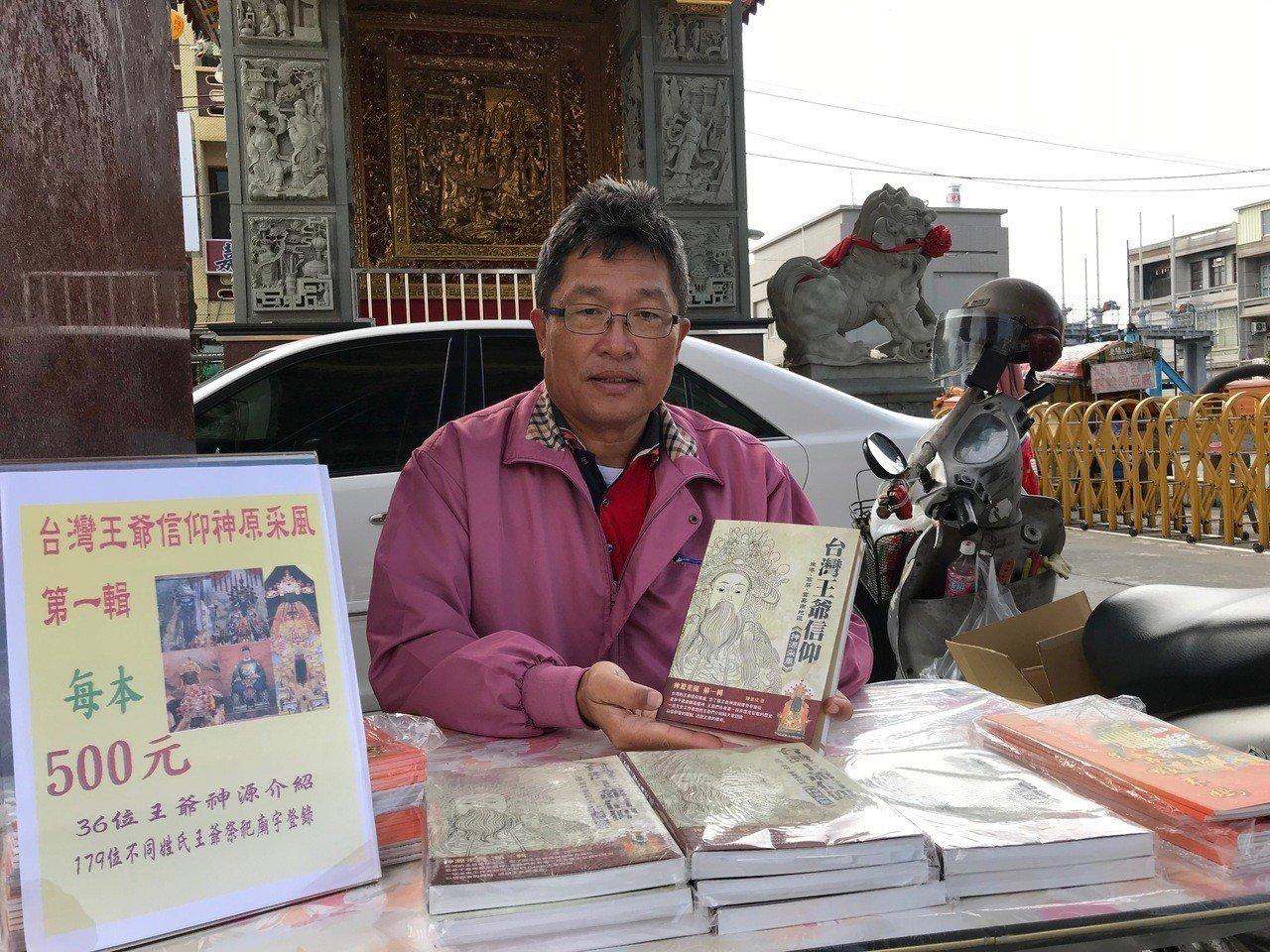 東港文史工作者陳進成利用假日在東港東隆宮擺攤賣書。記者蔣繼平/攝影