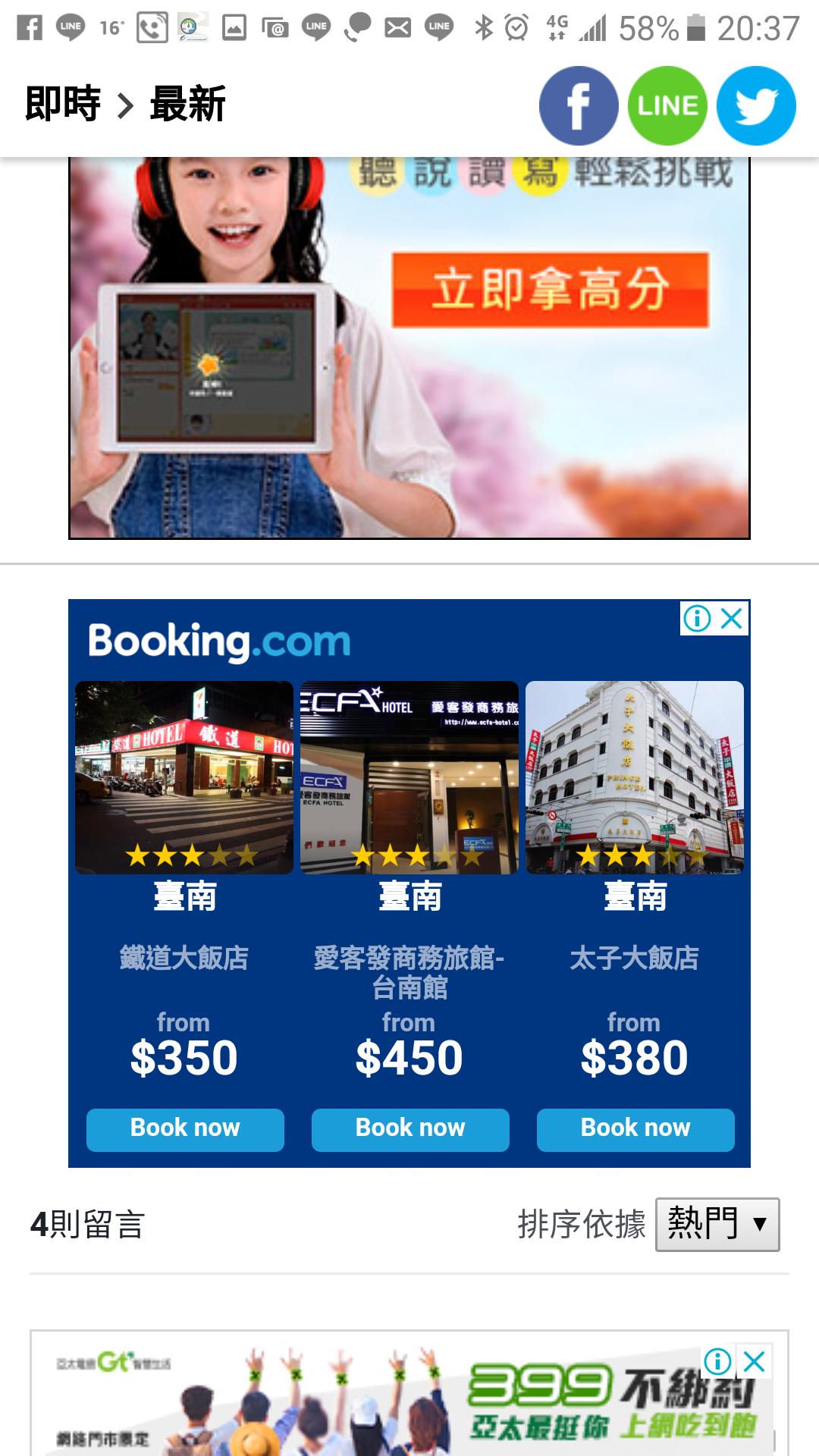 台南知名旅館近來頻頻以超低價促銷吸引買氣。圖/翻攝定房網站