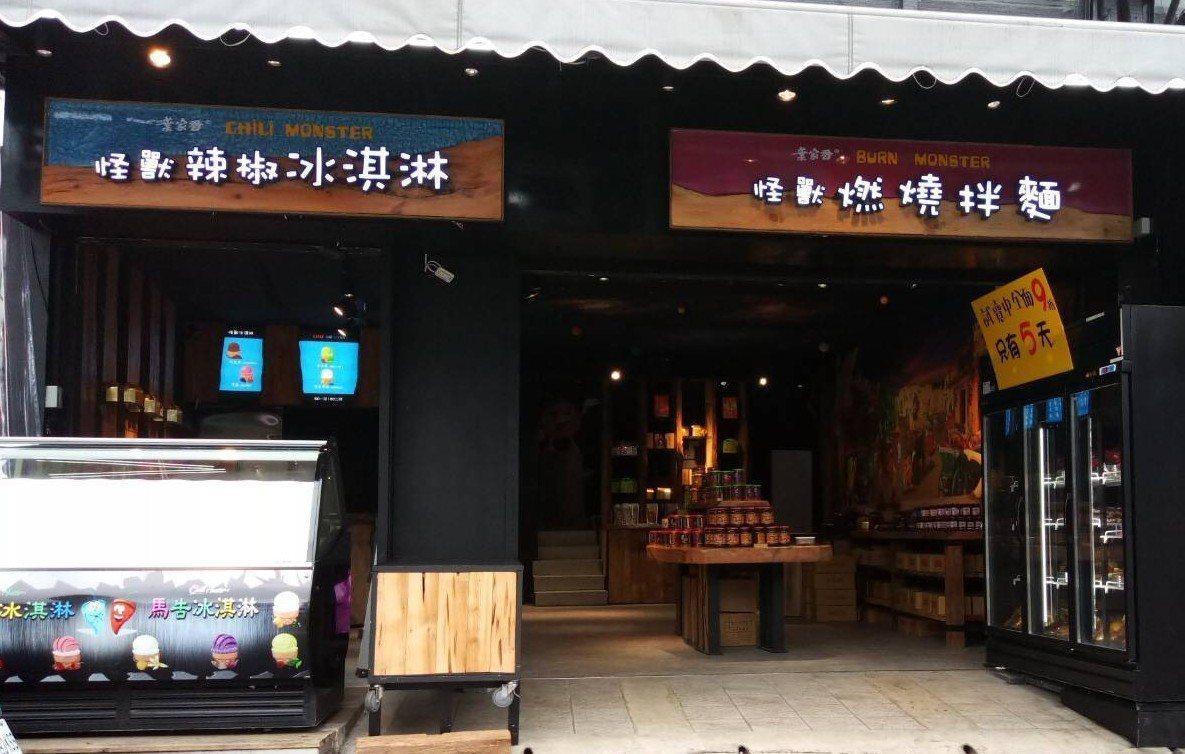 宜蘭縣「地王」將化身為羅東夜市的首家文創館,3D文創與辣椒美食結合,更是拍照打卡...