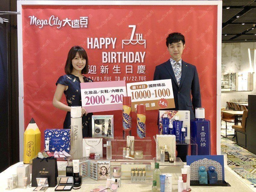 板橋大遠百生日慶,推出化妝品、女鞋、內睡衣單筆滿2,000送200。圖/遠百提供