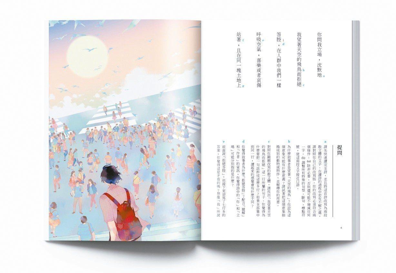 圖為奇異果版國文課本,希望落實美感教育,傳統國文課本單調畫像,被台灣本土知名繪師...