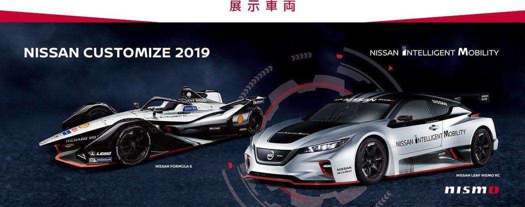 Formula E電動賽車和Leaf Nismo RC。 摘自Nissan