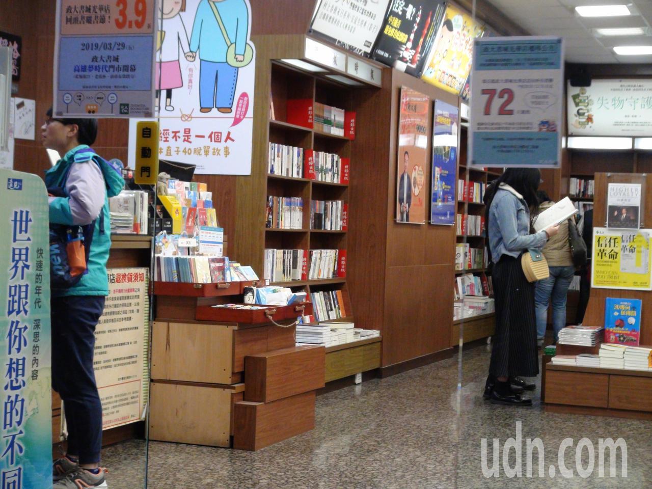 政大書局光華店今天結束營業,吸引不少愛書人來買書。記者謝梅芬/攝影